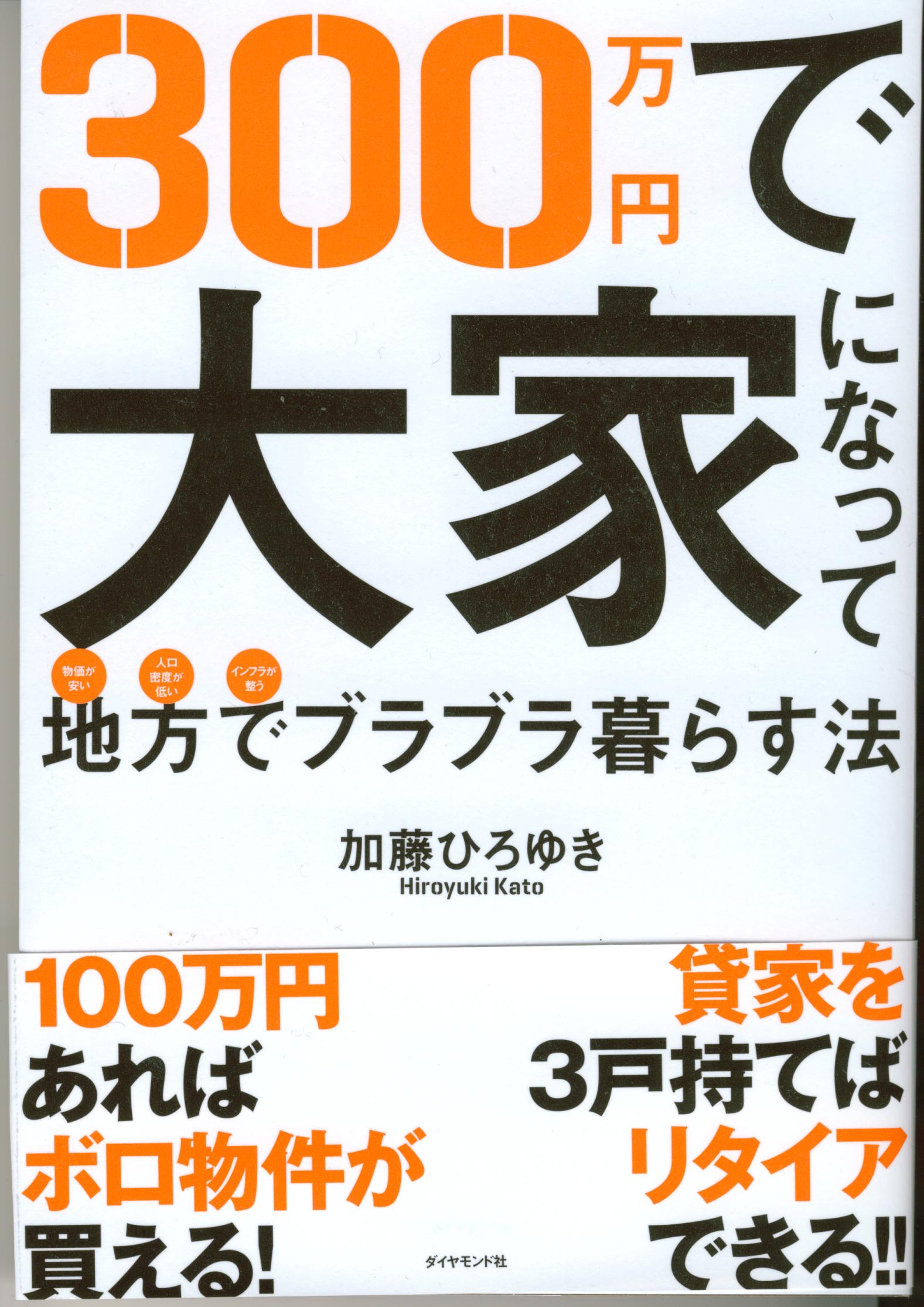 katohirouki