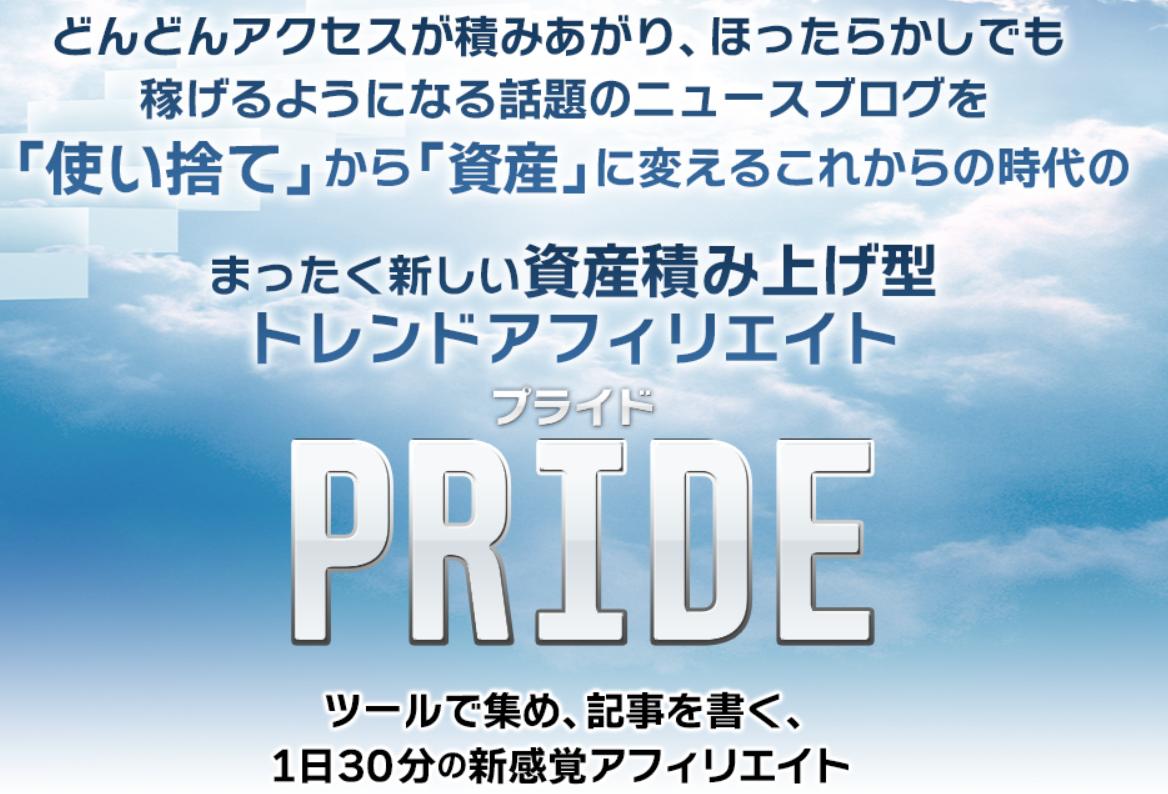 プライドのアフィリエイト