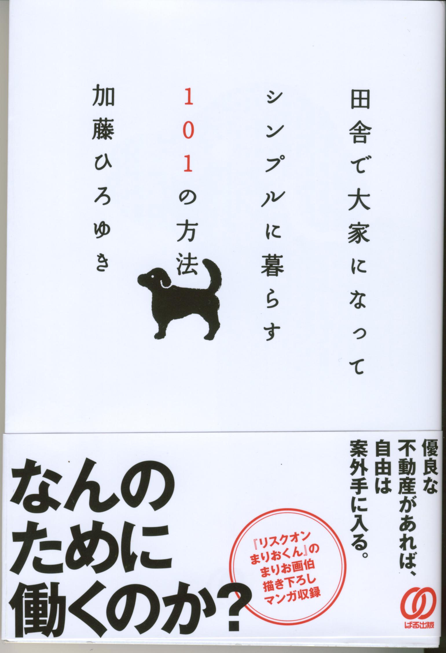 katouhiroyuki2014