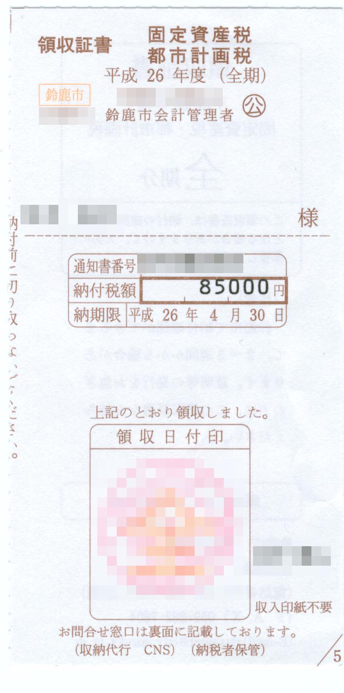 koteisisanzei2014a