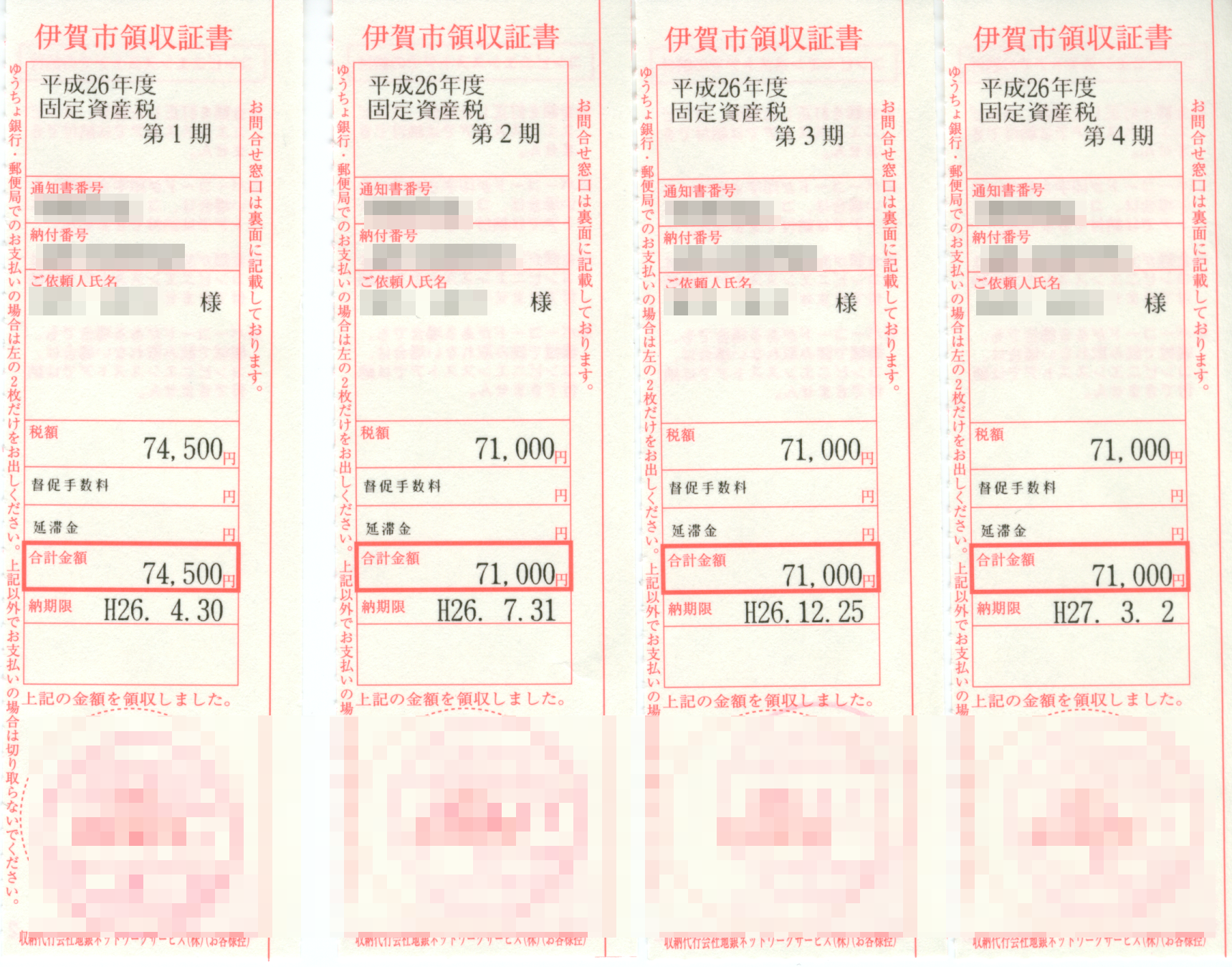 koteisisanzei2014b