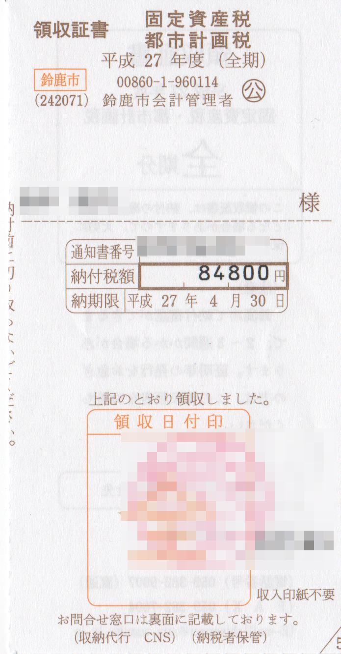 kotei20150409