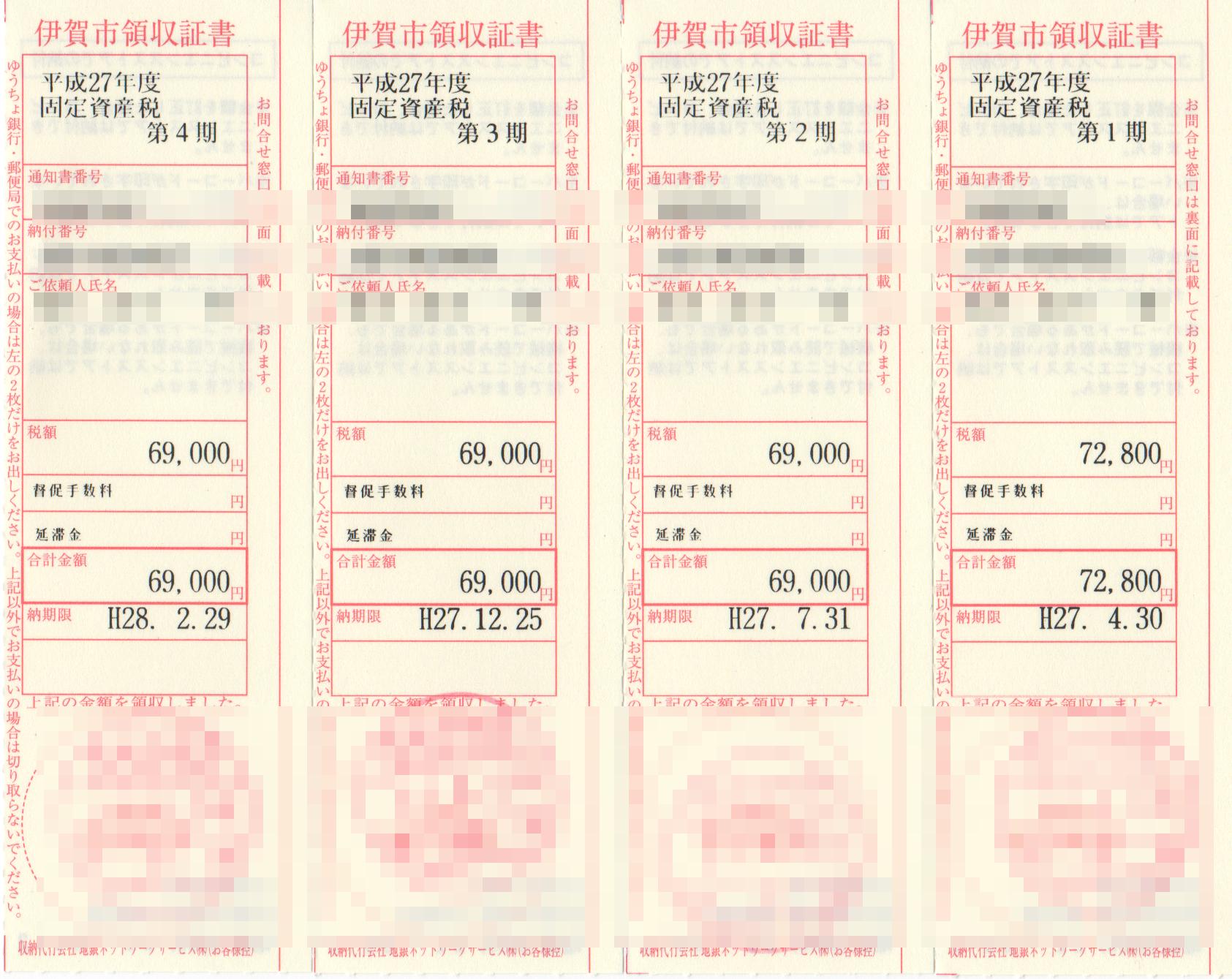kotei20150409a